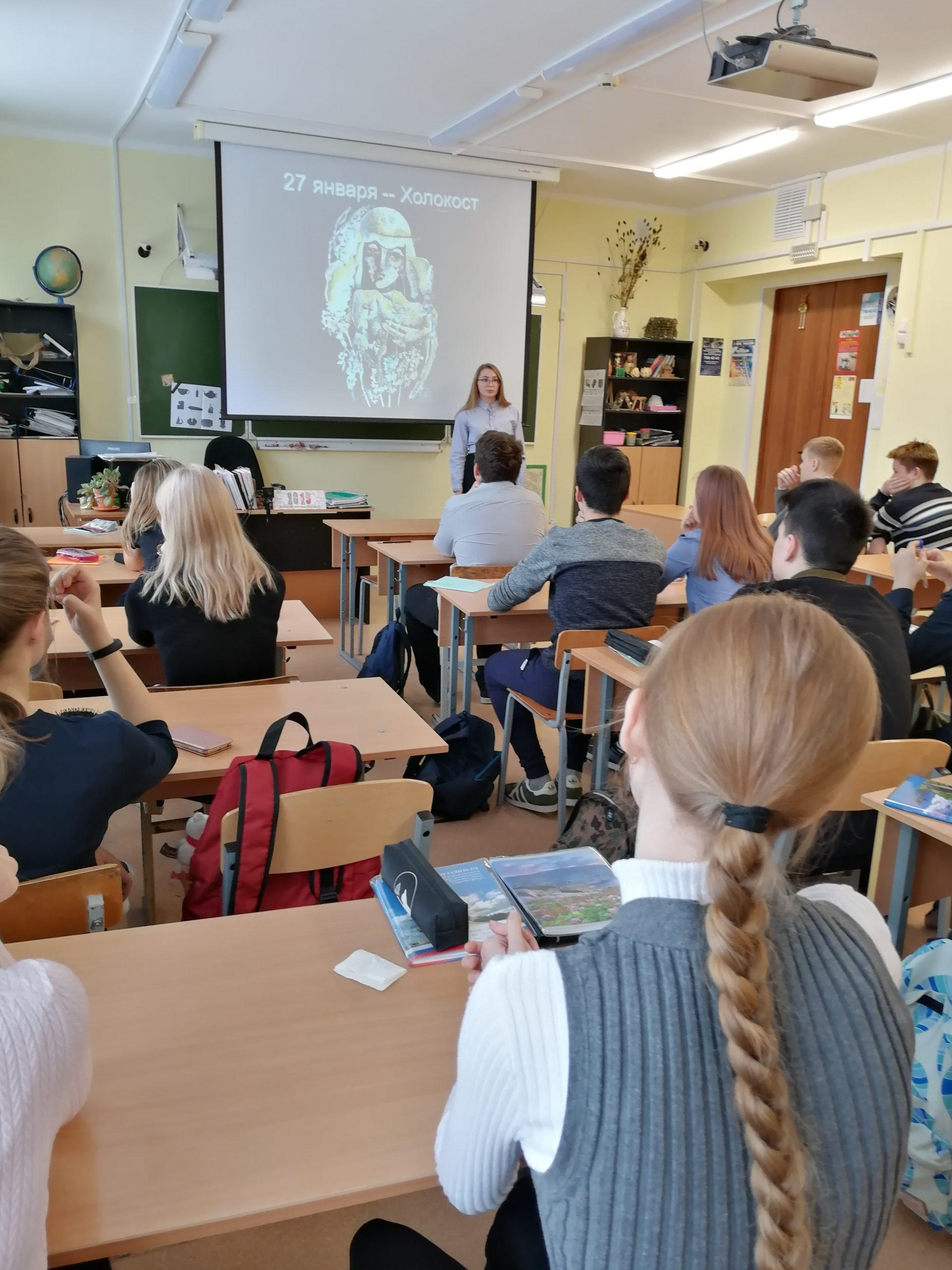 «Ленинград и Аушвиц». Мероприятия в Школе №274