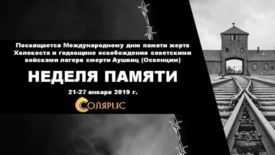 «Неделя памяти — 2019» в лицее «Солярис», Саратов