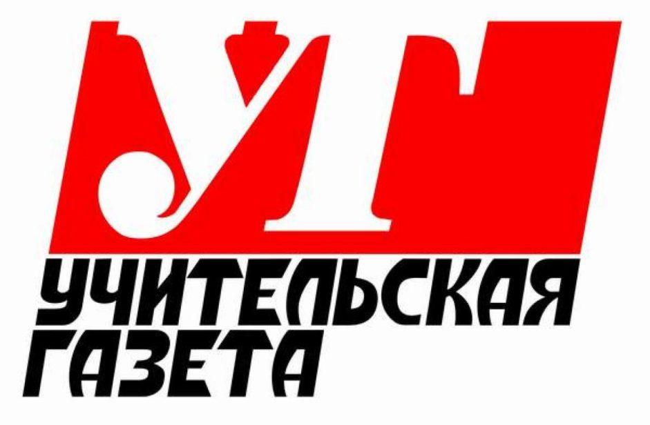 Учительская газета: «О Холокосте нельзя забывать»