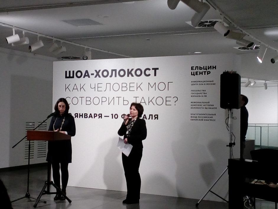 Дискуссии о Холокосте в РГППУ
