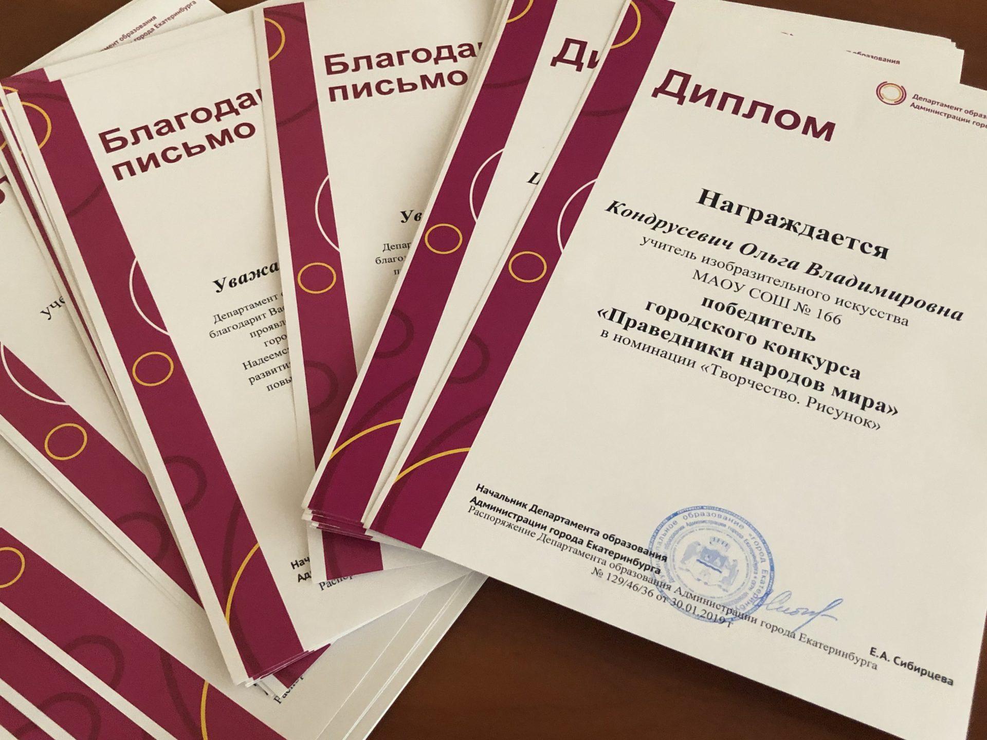 Церемония награждения призёров конкурса «Праведники народов мира» в Екатеринбурге