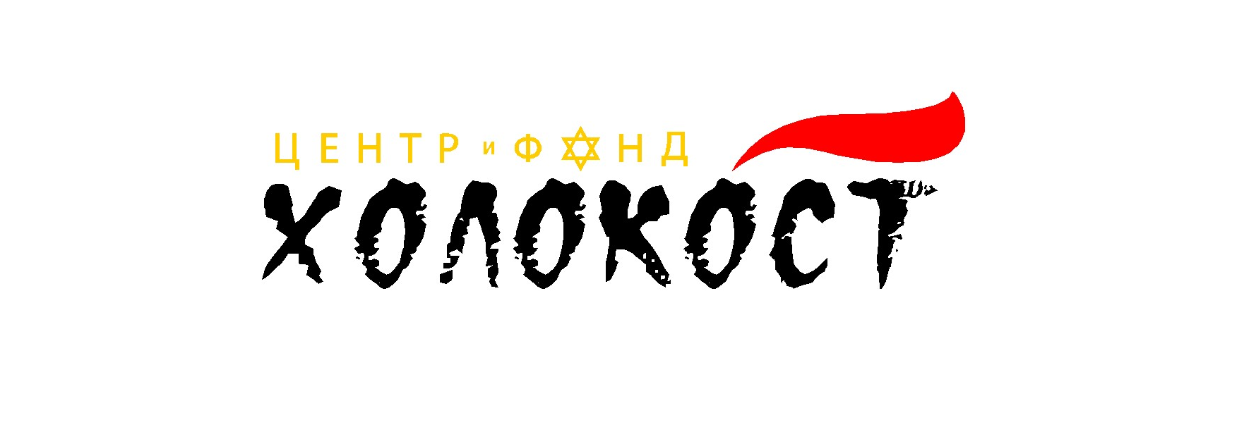 XIV Международная конференция студентов и молодых учёных «Холокост — память и предупреждение»