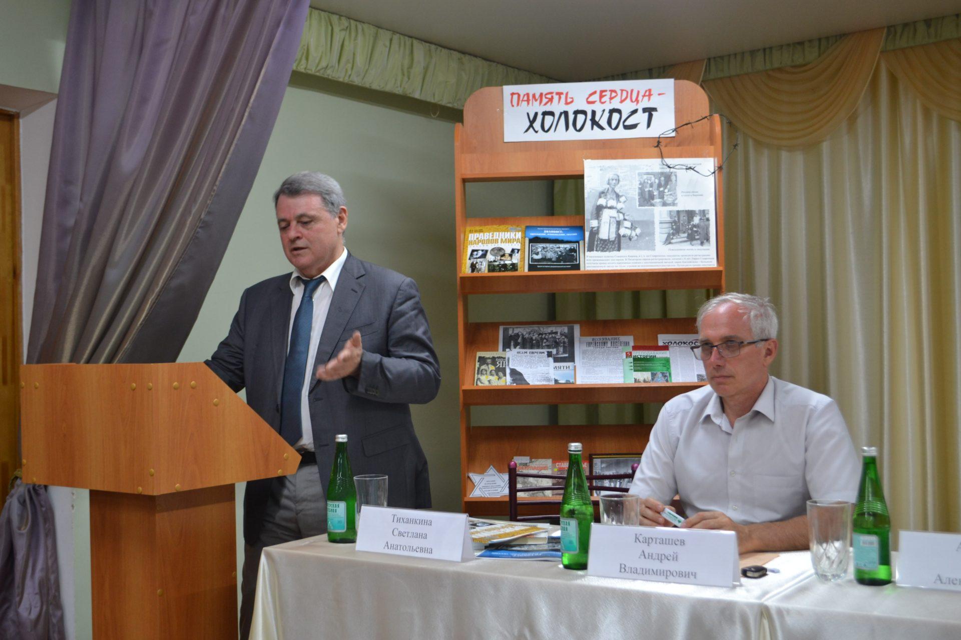 В Минеральных Водах прошёл семинар «Уроки Холокоста – путь к толерантности»