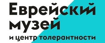 В Москве 4 июня будет открыт памятник героям еврейского сопротивления