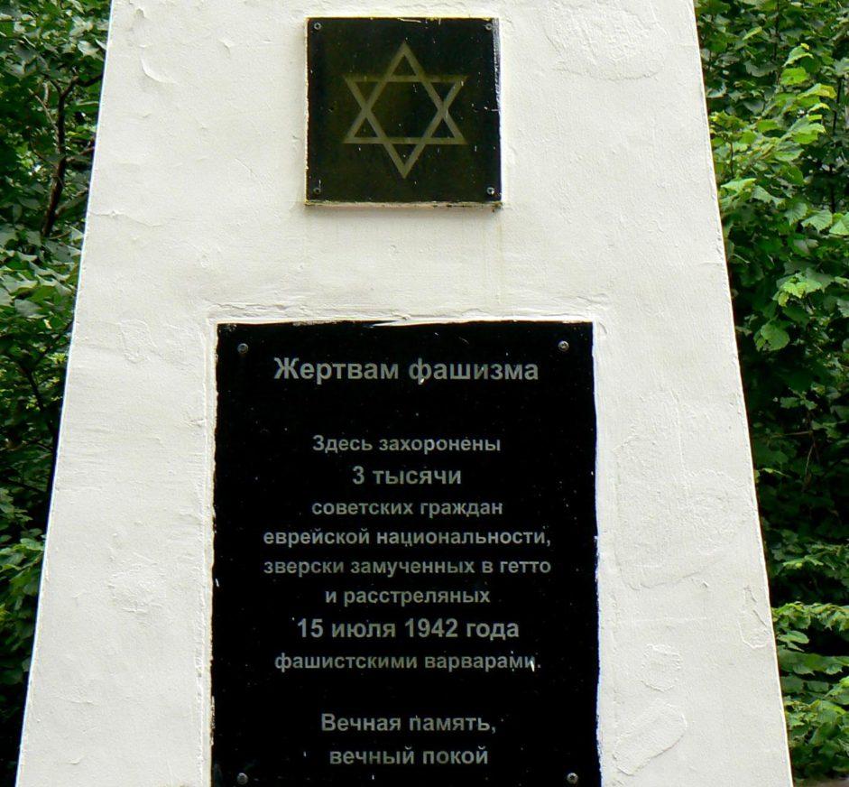 Годовщина гибели Смоленского гетто