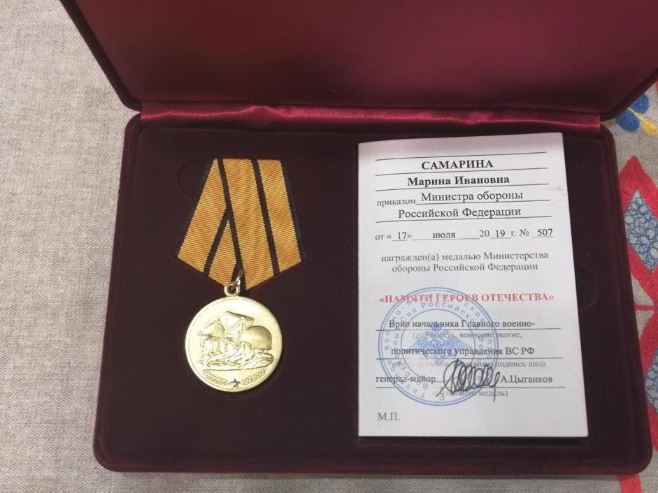Региональный представитель центра «Холокост» награждена медалью МО РФ
