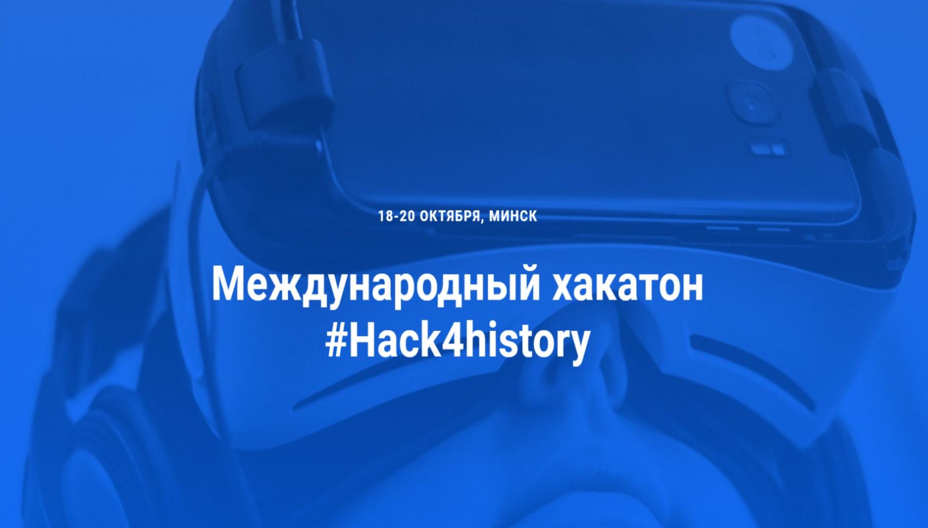 Как прошла историческая сессия по разработке исторических проектов (хакатон)