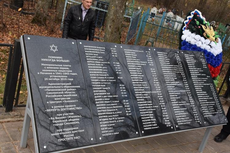 В городе Починок Смоленской области установлены мемориальные плиты