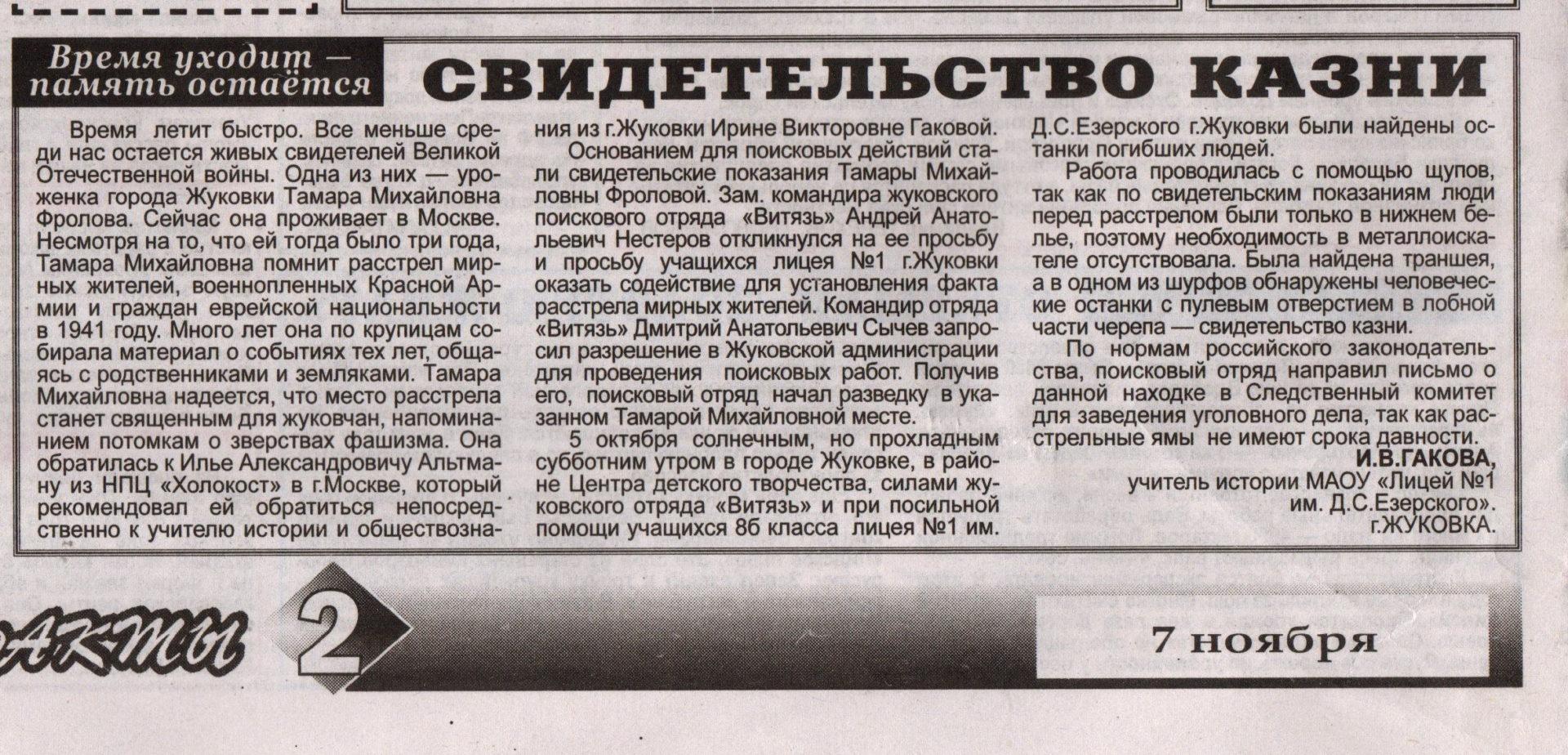О массовом захоронении в Брянской области