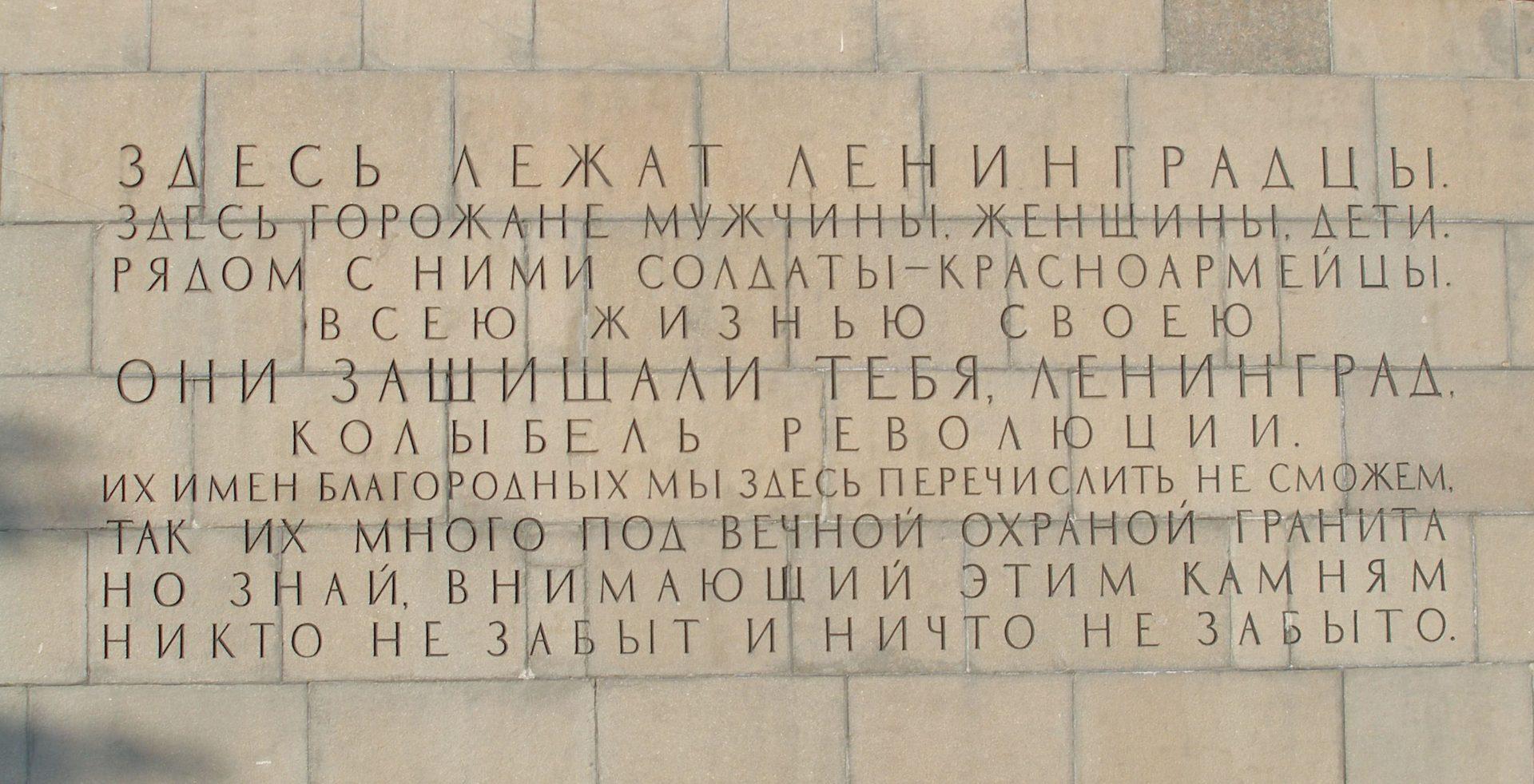 Горсть земли с Пискарёвского кладбища будет доставлена в Иерусалим