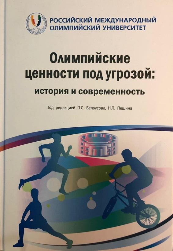 Олимпийские ценности под угрозой: история олимпийского движения