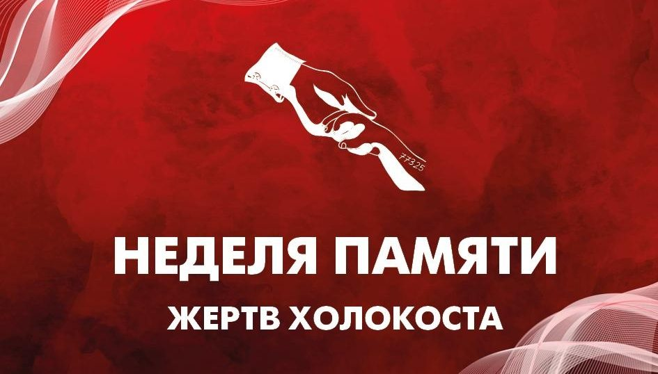 Образовательные мероприятия Недели памяти жертв Холокоста — 2020 в Москве