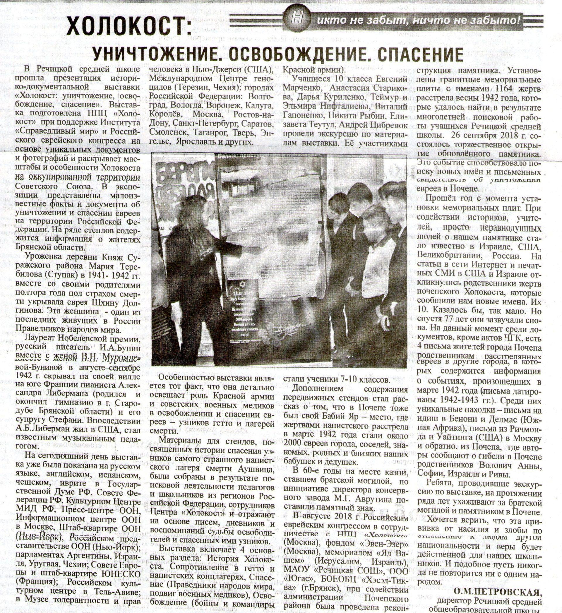 Статья о выставке в Речице (Брянская область)