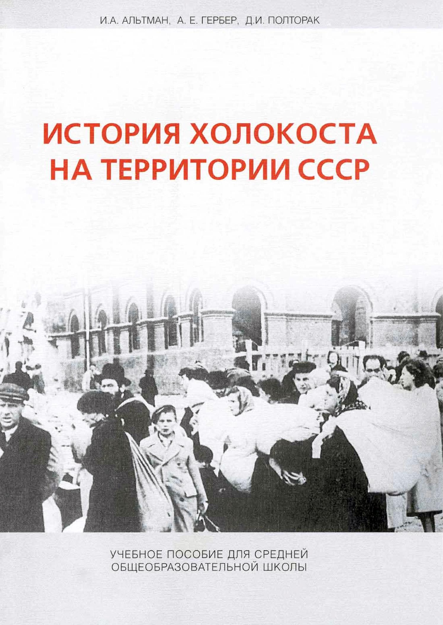 История Холокоста на территории СССР. Учебное пособие для средней школы