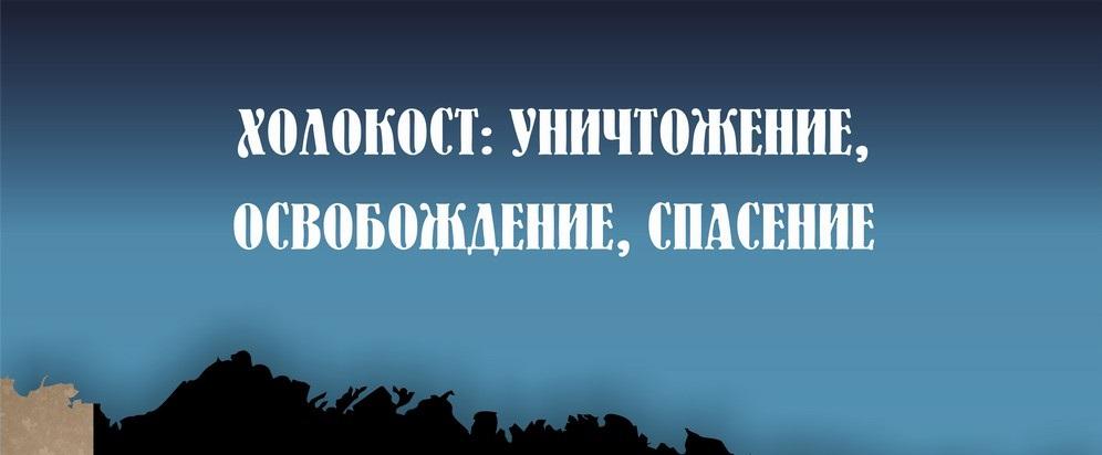 Доступна новая электронная версия выставки «Холокост: уничтожение, освобождение, спасение»