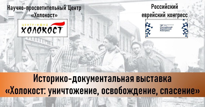 Презентация выставки «Холокост: уничтожение, освобождение, спасение»