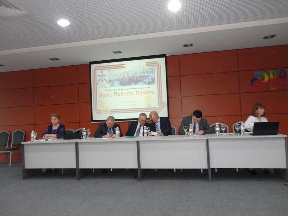 Тема Холокоста на православной конференции в Ростове-на-Дону