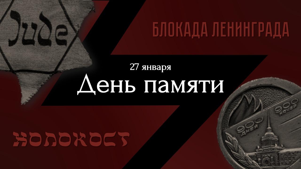 Мемориальная церемония в Челябинске