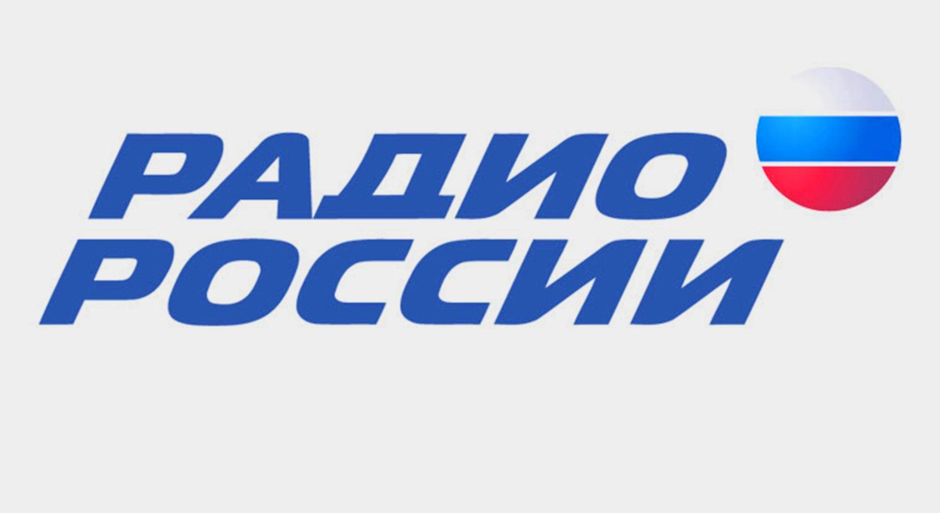 Интервью Татьяны Файн «Радио России»