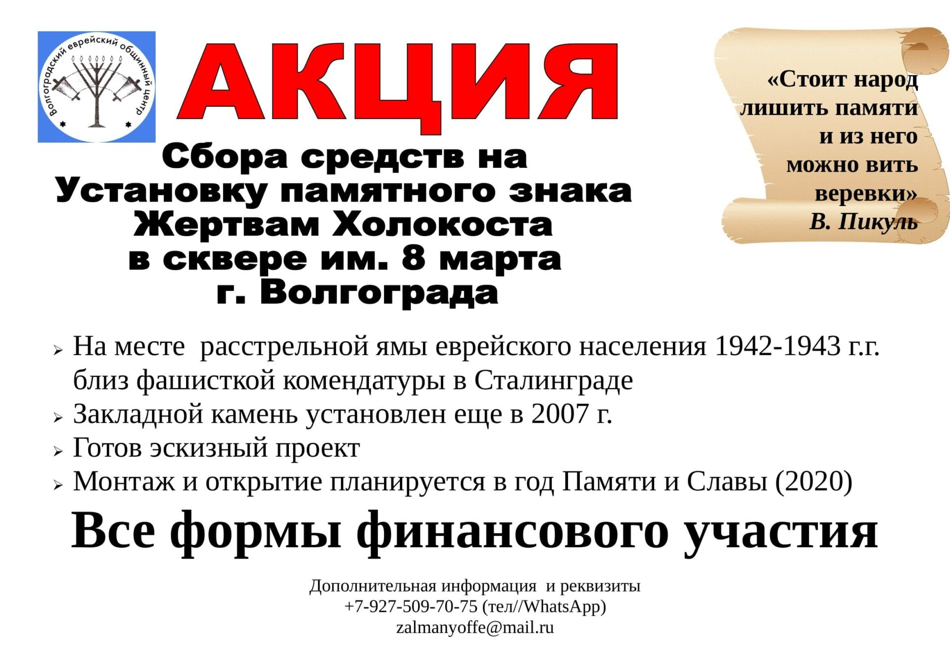Продолжается средств на установку памятного знака в Волгограде