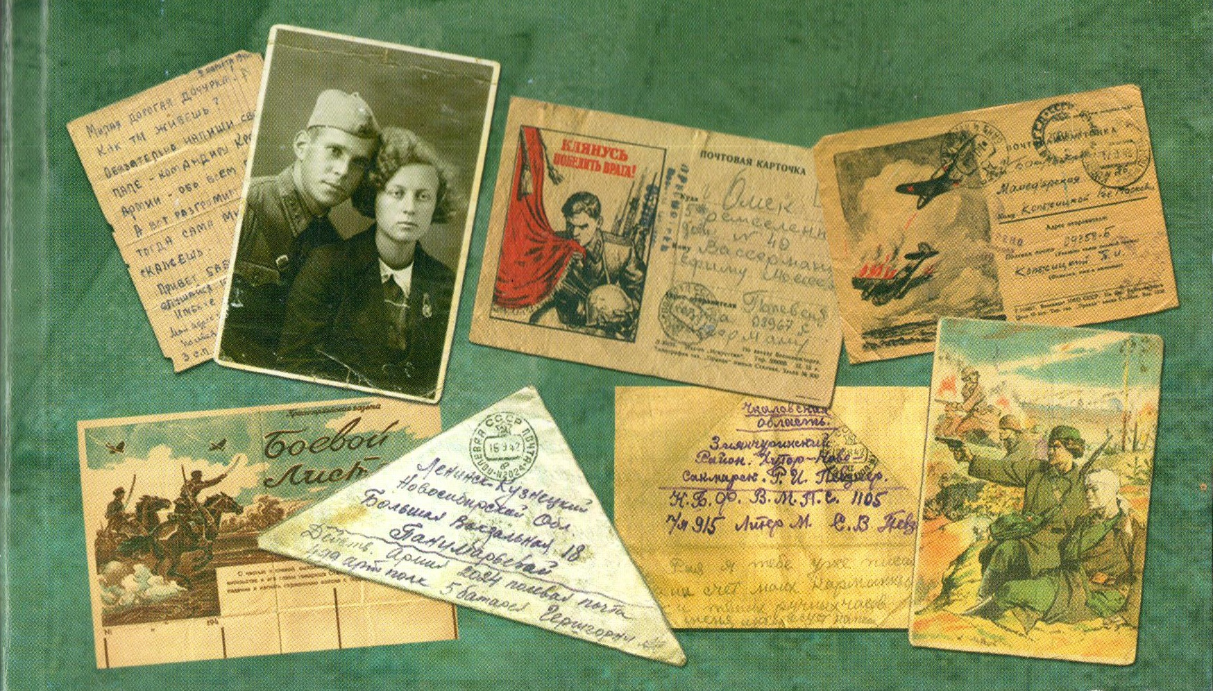 Хроника войны в письмах и дневниках. 17 июля 1941, 1943 и 1944 годов