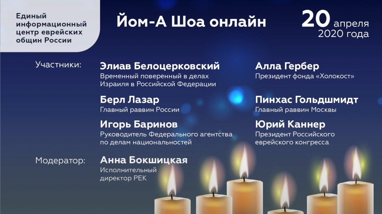 Алла Гербер зажгла свечу в Йом а-Шоа
