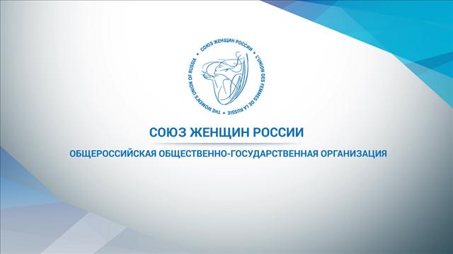 Интервью Аллы Гербер свердловскому отделению Союза женщин России