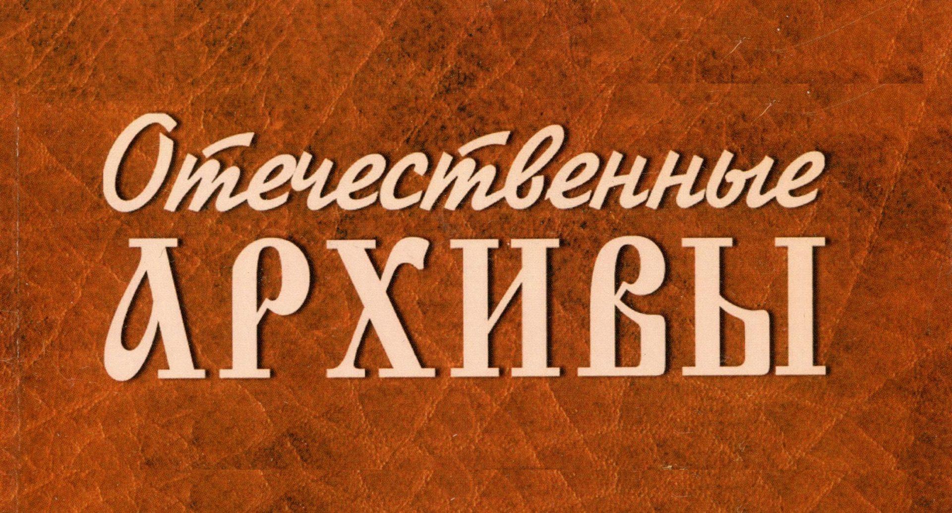 Комплектование Госархива Владимирской области документами периода Великой Отечественной войны