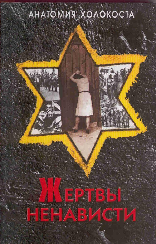 Жертвы ненависти. Холокост в СССР 1941–1945 гг.