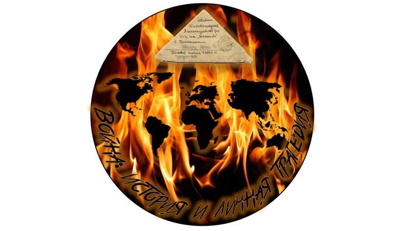 Всероссийская научно-практическая конференция «Война: история и личная трагедия»