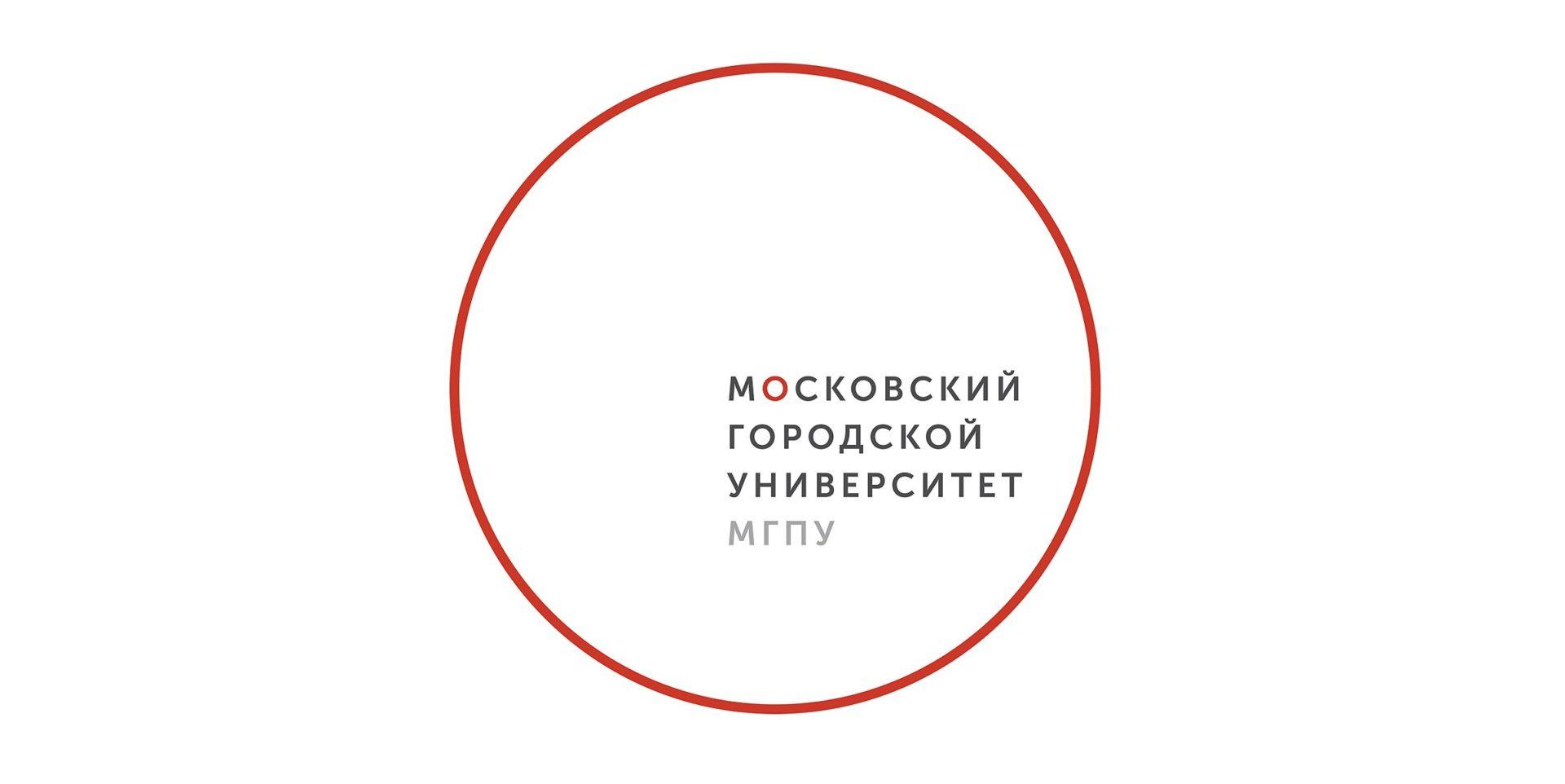 Конференция в МГПУ