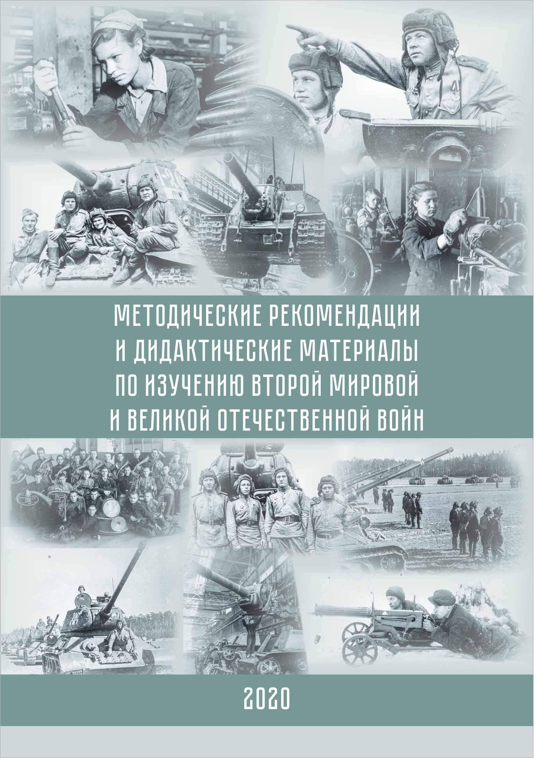 Методические рекомендации по изучению Второй мировой и Великой Отечественной