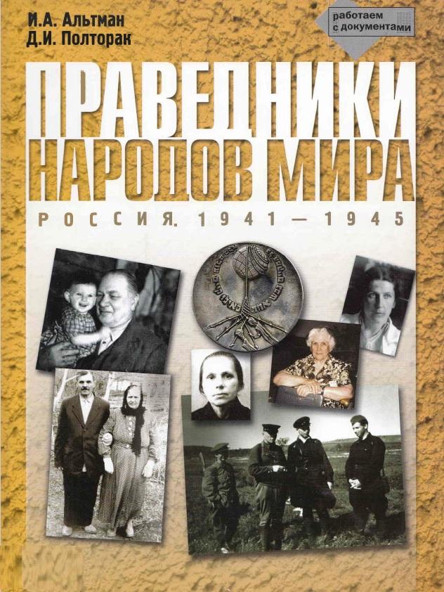 Праведники народов мира. Россия. 1941–1945