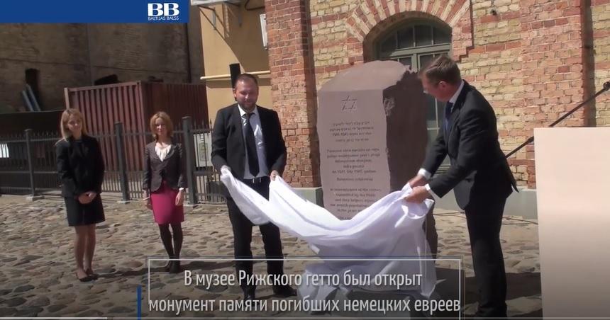 В Риге открылся памятник жертвам Холокоста