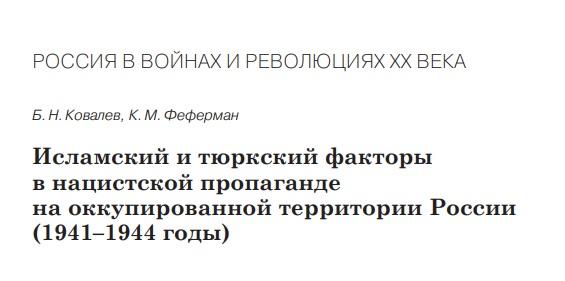 Исламский и тюркский факторы в нацистской пропаганде на оккупированной территории России