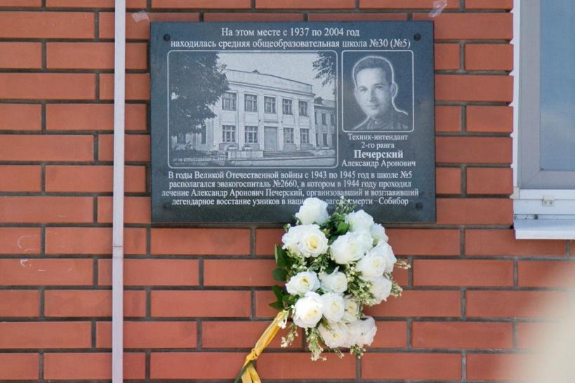 Памятную доску в честь Александра Печерского открыли в Коломне