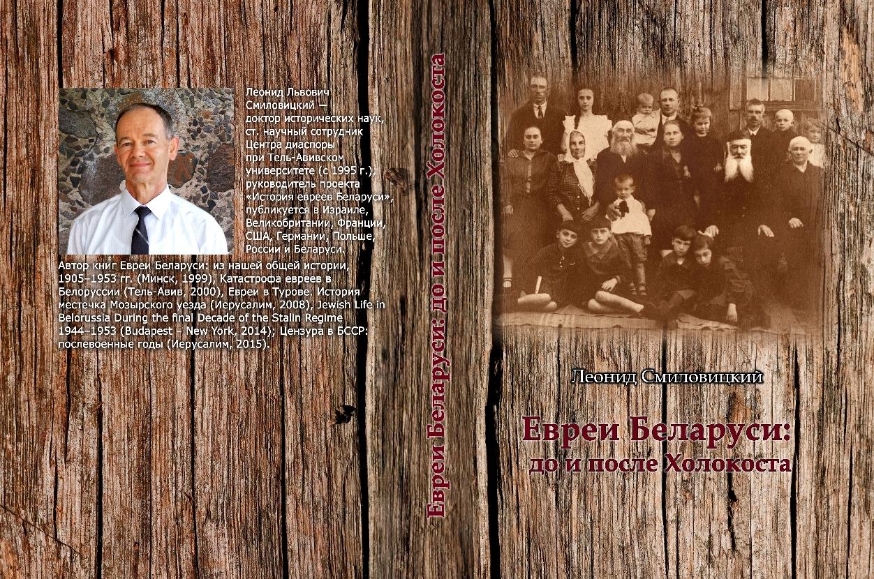 Евреи Беларуси: до и после Холокоста