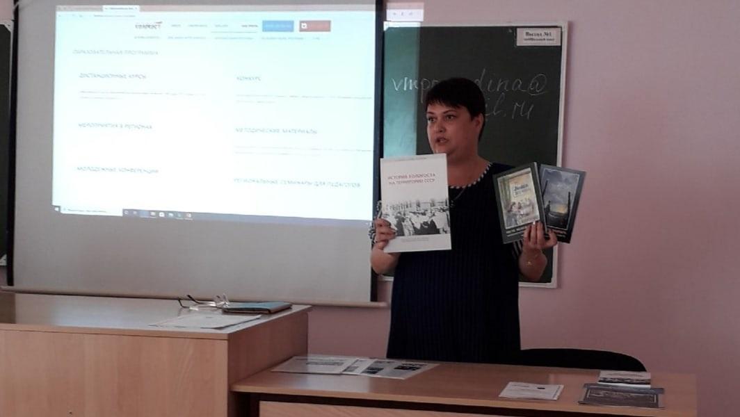 Опыт преподавания Холокоста представлен в Еманжелинском районе Челябинской области