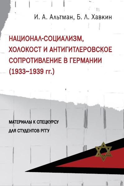 Национал-социализм, Холокост и антигитлеровское сопротивление в Германии (1933–1939 гг.)