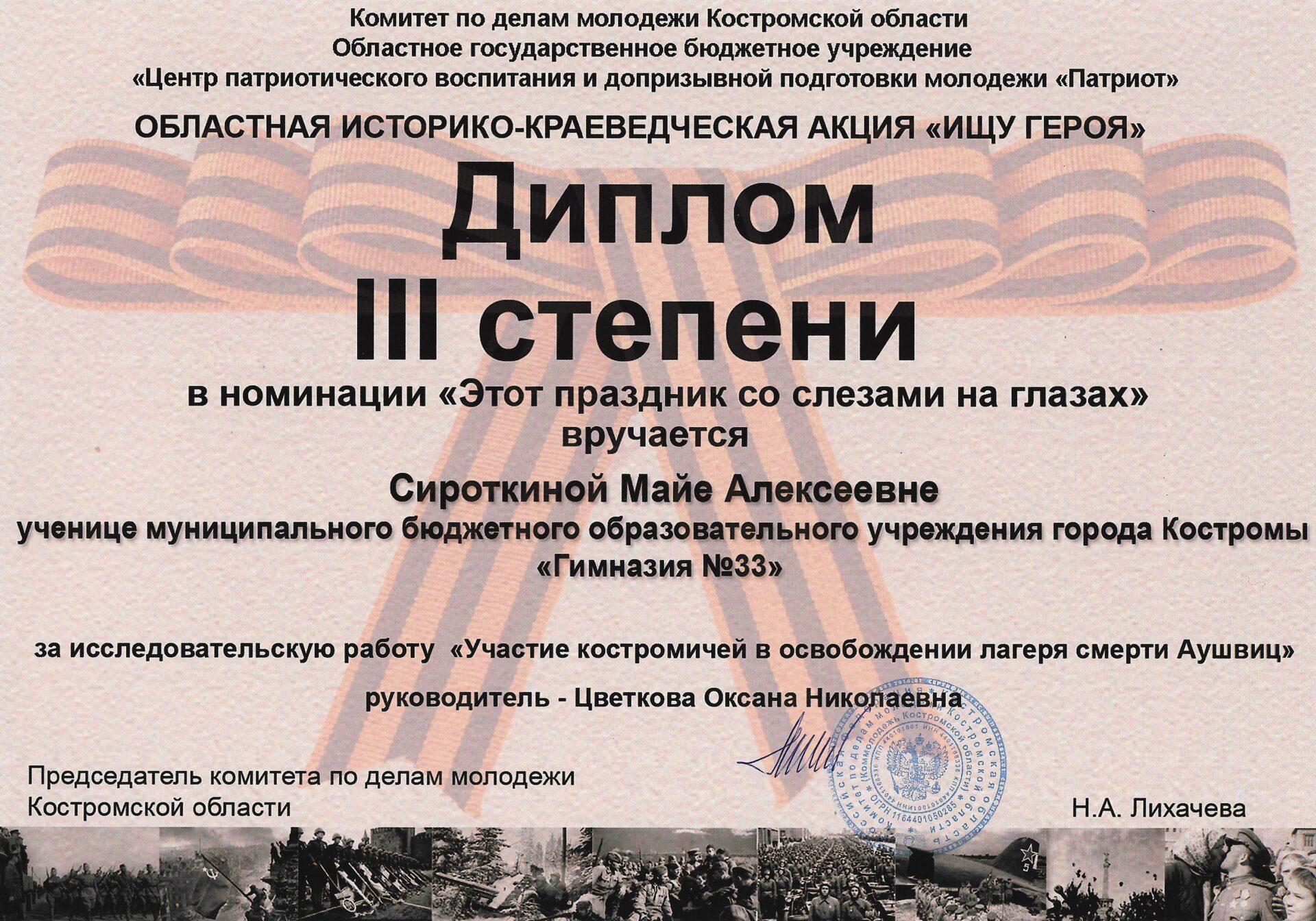 Новый успех гимназистки из Костромы