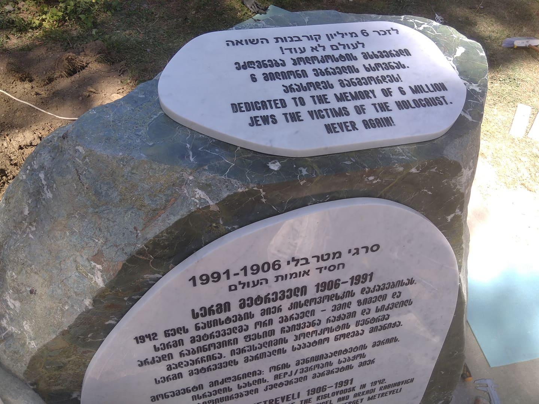 В Грузии открыт памятник Праведнику Сергею Метревели