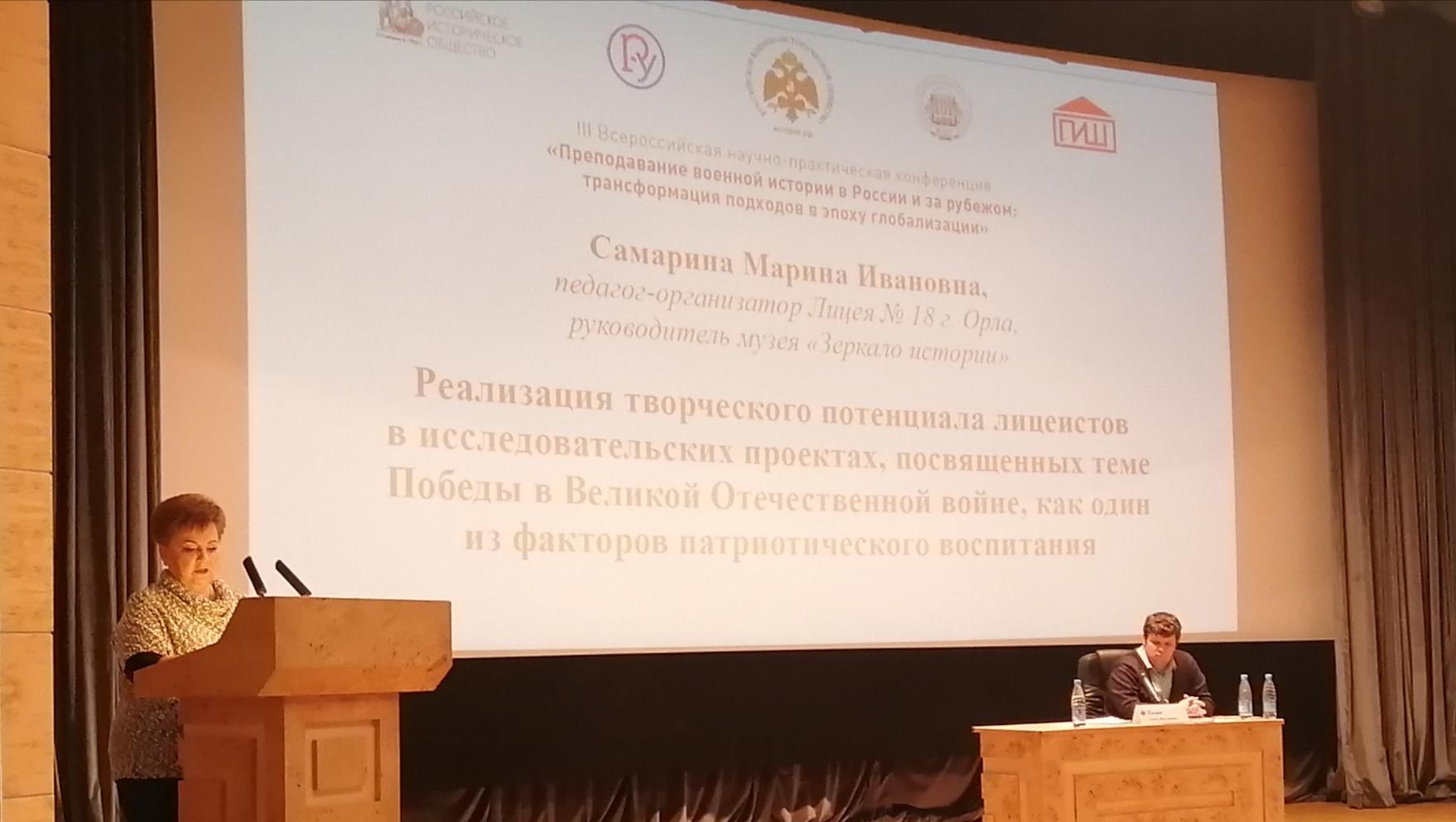 О преподавании военной истории в России и за рубежом