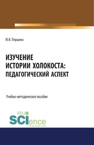 Изучение истории Холокоста: педагогический аспект. Учебно-методическое пособие