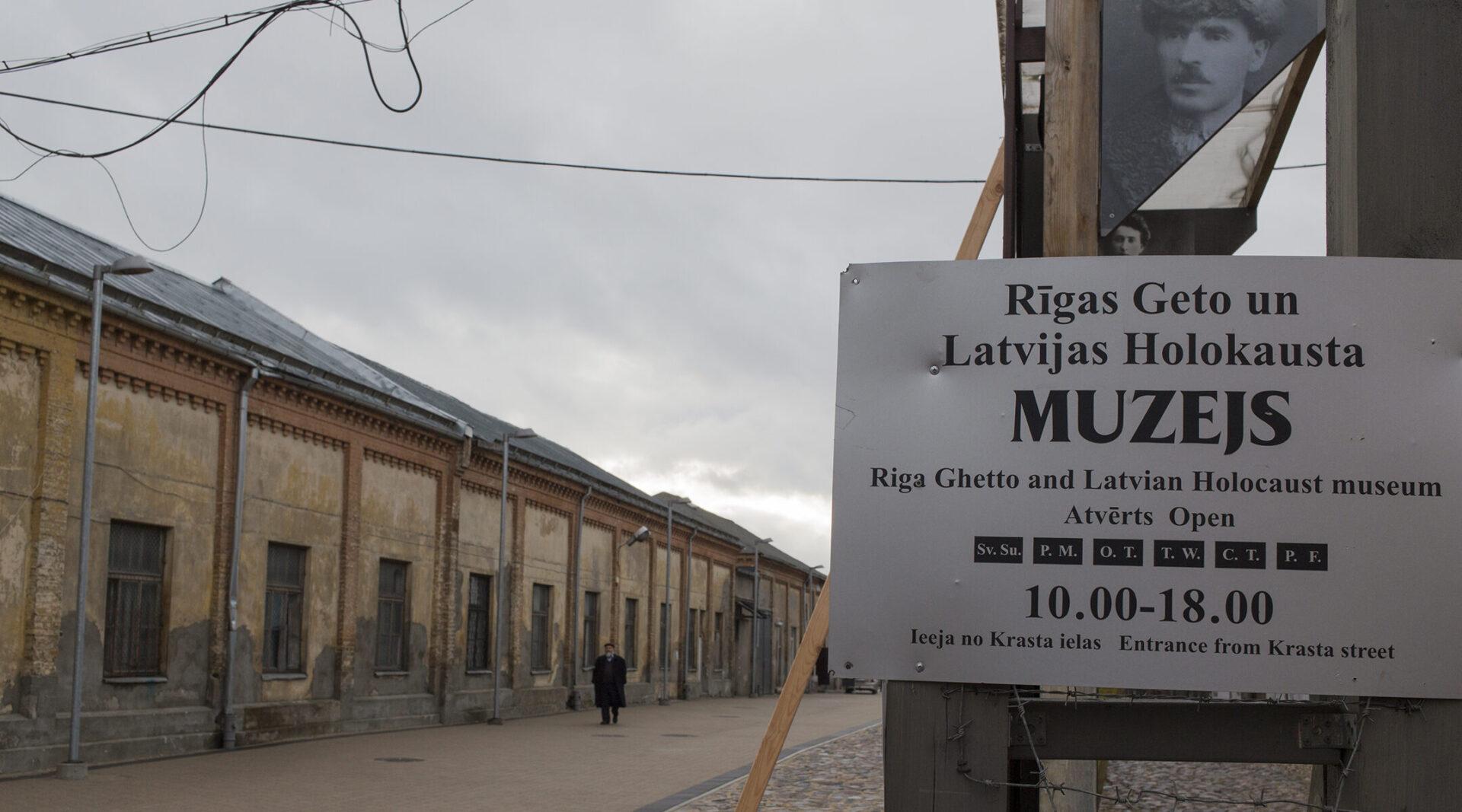 Музею Рижского гетто — быть