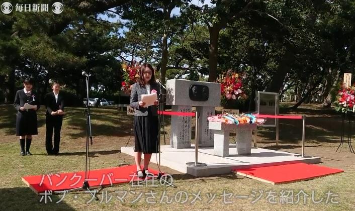 В Японии открыт памятник Тиунэ Сугихара