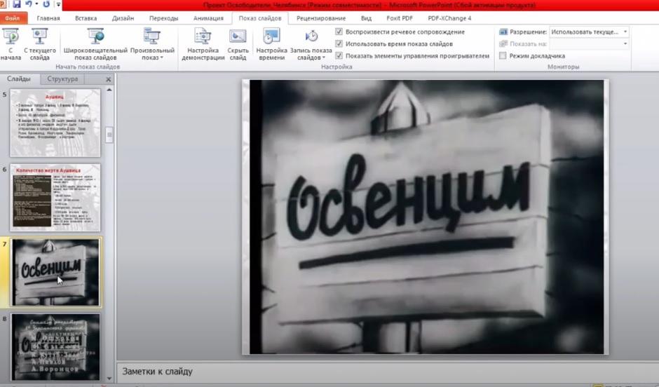 Доклады на челябинском онлайн-семинаре
