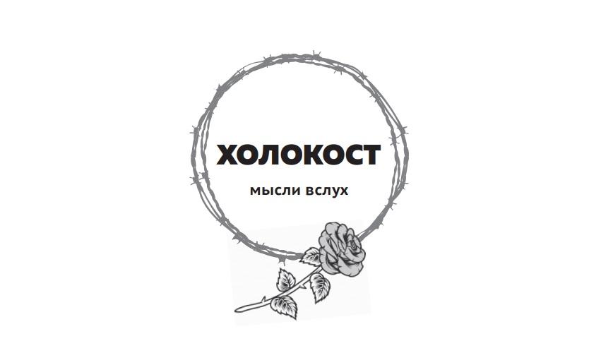 Состоялся открытый конкурс «Холокост. Мысли вслух»