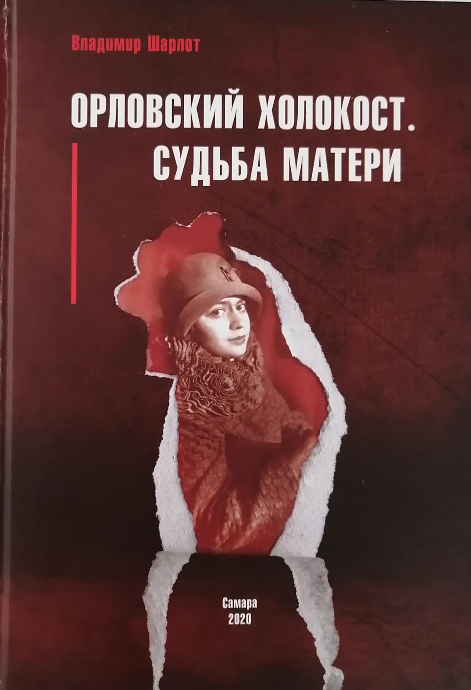 Орловский Холокост. Судьба матери