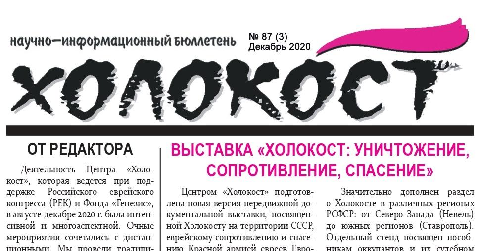 Научно-информационные бюллетени «Холокост» на русском и английском
