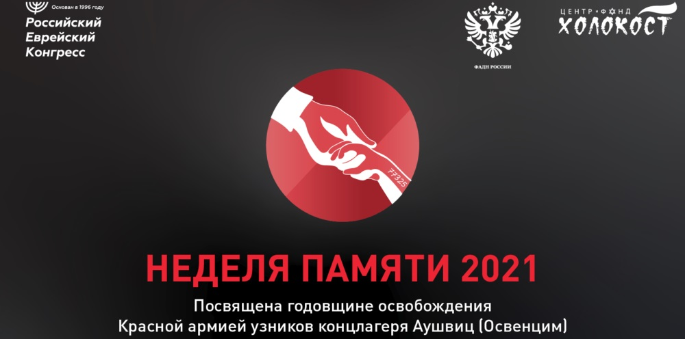 План «Недели памяти — 2021» Центра «Холокост»